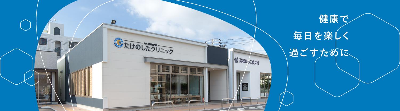 福岡市西区の内科・糖尿病内科「たけのしたクリニック」
