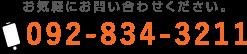 TEL:092-834-3211